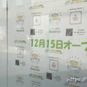 サンドイッチ専門店 Sincerite(サンセリテ)