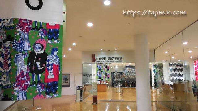 岐阜県現代陶芸美術館 marimekko SPIRIT