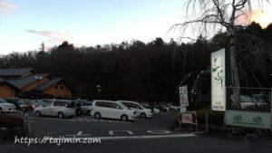天然温泉 三峰(可児市)