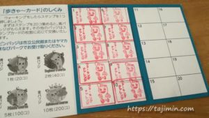 歩きゃ~カード