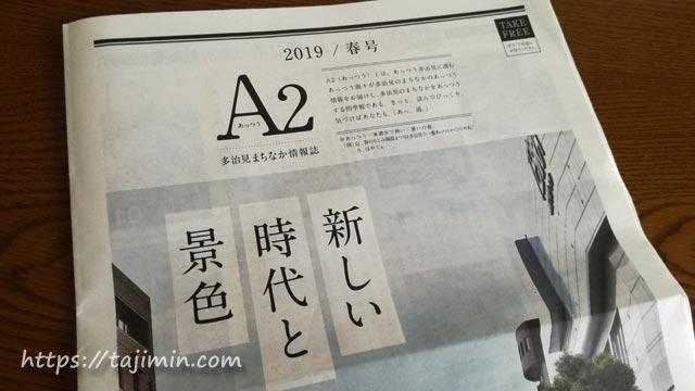 A2(あっつう)