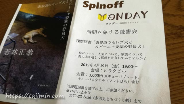 Spinoff YONDAY(ヨンデー)