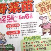 坂崎種苗(株)池田店