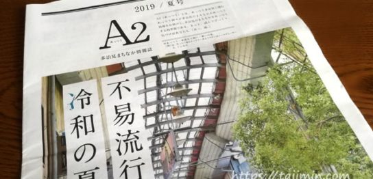 A2(あっつう)2019年夏号