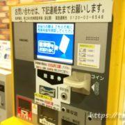 県病院の精算機