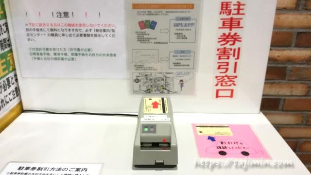 県病院の駐車券割引機
