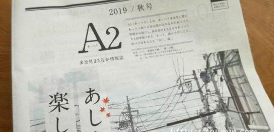 A2(あっつう)2019年秋号