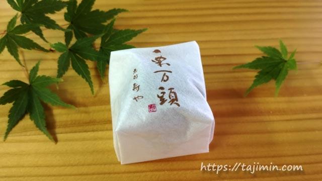 恵那寿やの栗饅頭