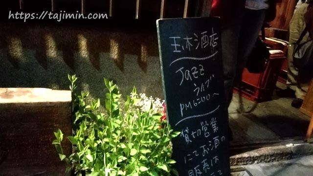 玉木酒店Jazz Live