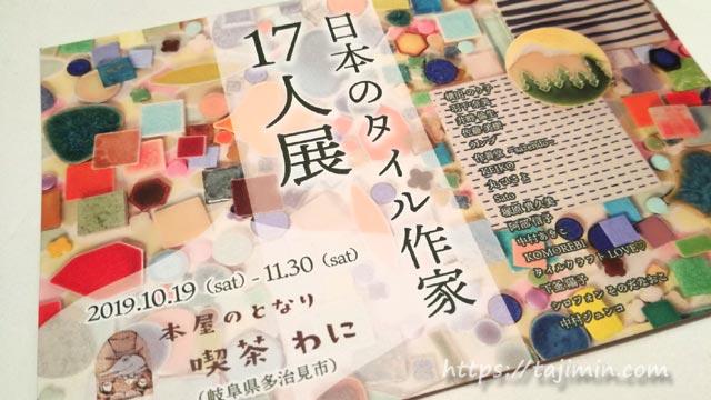 日本のタイル作家17人展
