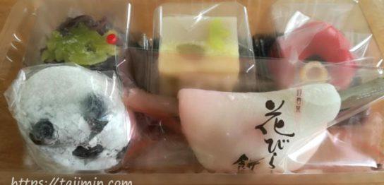 菓子処 仲田屋の和菓子