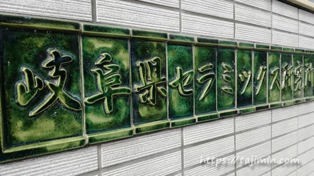 岐阜県セラミックス技術研究所