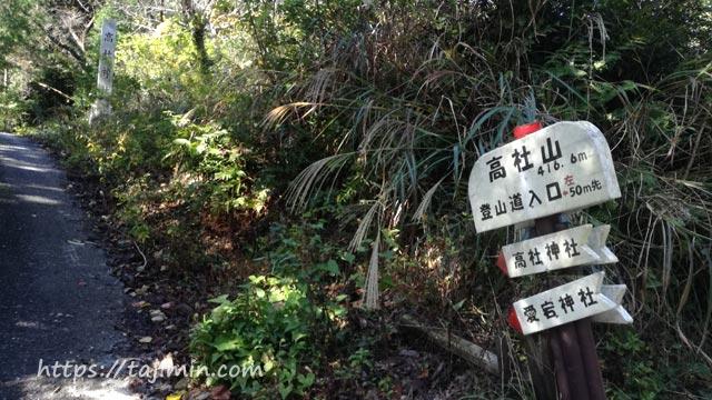 高社山入口