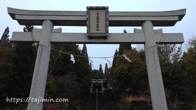 小名田西山神社