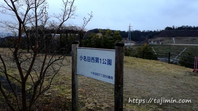 小名田西第1公園