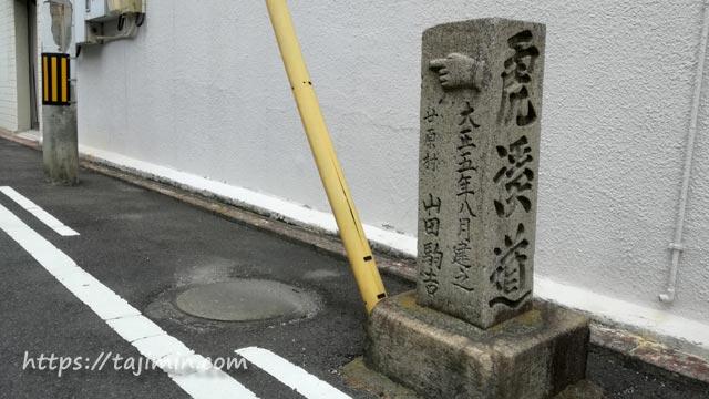 虎渓道道標
