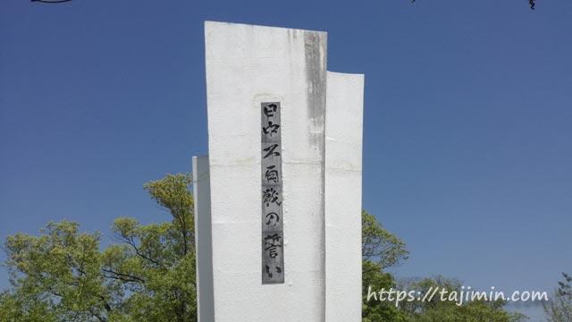 日中不再戦の誓い碑