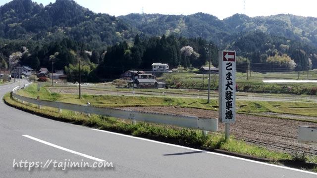 世界一大きい狛犬駐車場看板